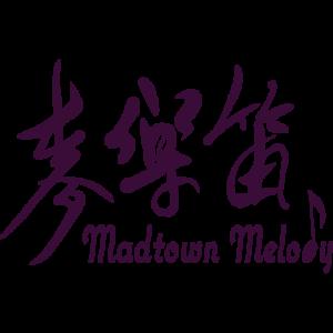 麥樂笛 Madtown Melody
